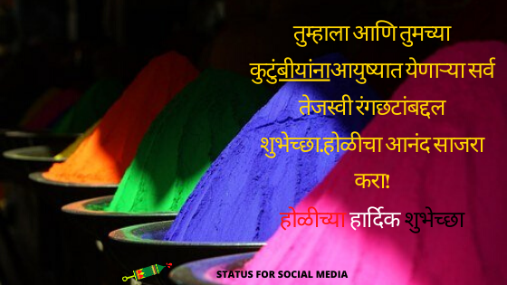 Happy Holi messages and wishes in Marathi
