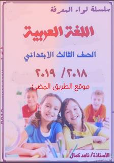 حمل مذكرة اللغة العربية للصف الثالث الابتدائي ترم أول 2019 للاستاذة ناهد كمال