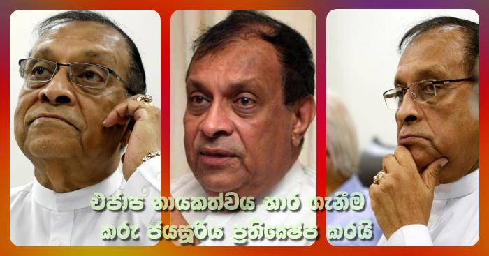 https://www.gossiplankanews.com/2019/11/karu-sajith-ranil-unp.html