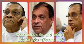 Karu Jayasuriya rejects accepting UNP leadership