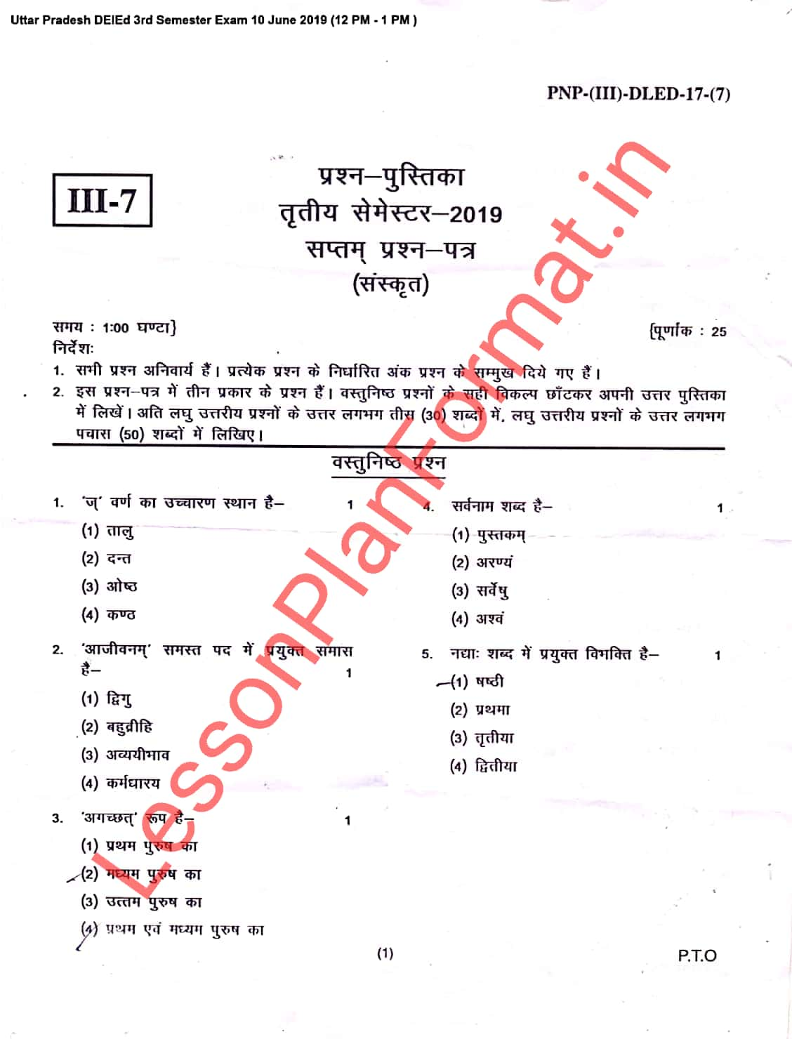 Deled 3rd Semester Sanskrit Previous Year Paper 2019