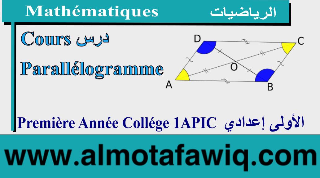 [cours] Parallélogramme : 1AC ( Première Année Collégiale Parcours International 1APIC )