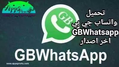 تحميل واتساب جي بي gbwhatsapp اخر اصدار
