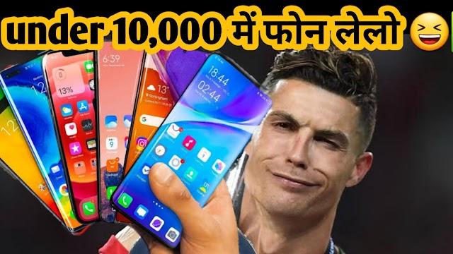 Mobile Phones Under ₹10000 के Budget में  ⚡ 2021 ऑफर Top 5 सबसे मस्त