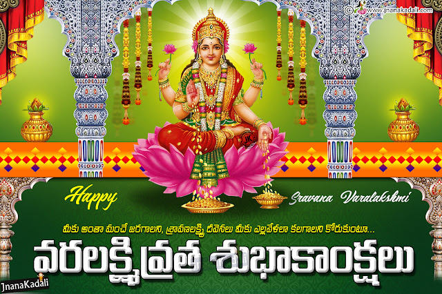 varalakshmi vratam scraps in telugu, telugu bhakti greetings, happy varalakshmi vratam images quotes
