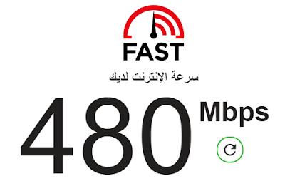 كيف تحصل على انترنت مجاني سرعته أكثر من 300 ميجا بايت