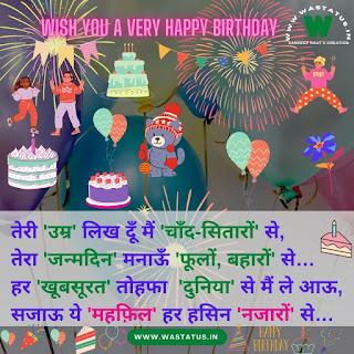Happy birthday wishes hindi जन्मदिन बधाई स्टेटस