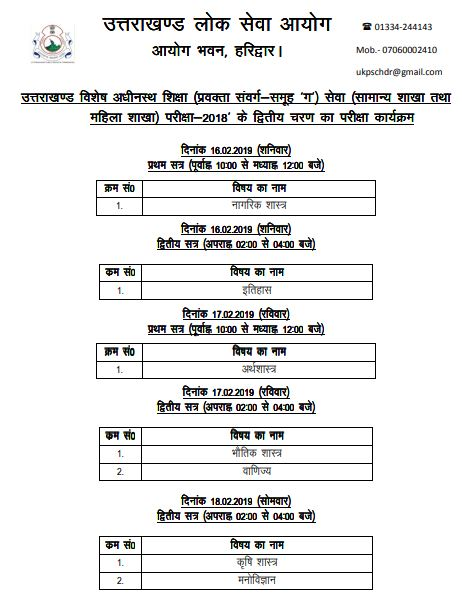 image : UKPSC Lecturer Subject-wise Exam 2018 Schedule 2019 (2nd Phase) @ TeachMatters