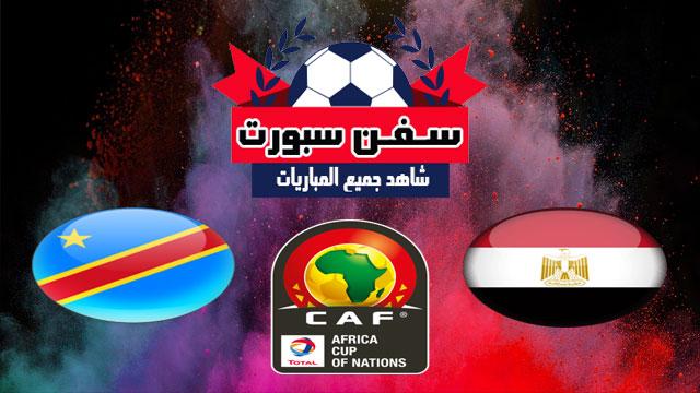 موعدنا مع مباراة مصر والكونغو بتاريخ 26/06/2019 كأس الأمم الأفريقية