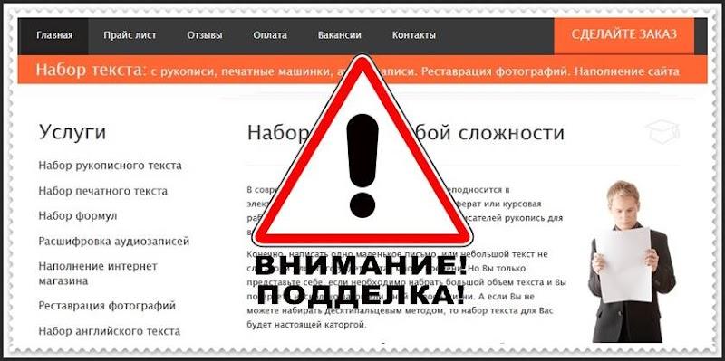 """Издательство """"Набор текста"""" citytext.ru – отзывы, лохотрон!"""