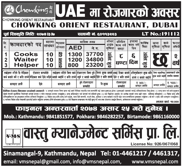 Jobs in Dubai for Nepali, Salary Rs 37,700