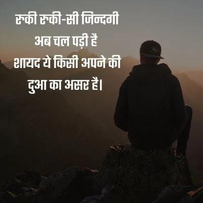 apne shayari,apno ke liye shayari,रुकी रुकी-सी जिन्दगी अब चल पड़ी है शायद ये किसी अपने की दुआ का असर है।