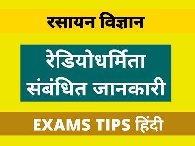 Radioactivity, रेडियोधर्मिता, रेडियोधर्मिता संबंधित जानकारी, Radioactivity Related Knowledge in Hindi
