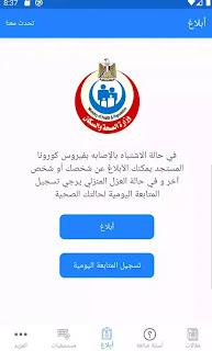 تنزيل تطبيق صحة مصر apk