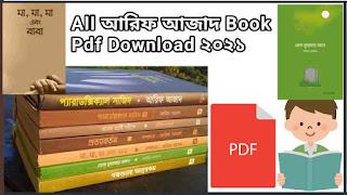 ১১+টি আরিফ আজাদের বই Pdf Download - Arif Azad all books pdf download
