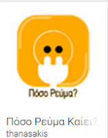 https://play.google.com/store/apps/details?id=aithanasakis.reuma