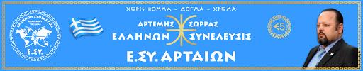 Ε.ΣΥ. ΑΡΤΑΙΩΝ
