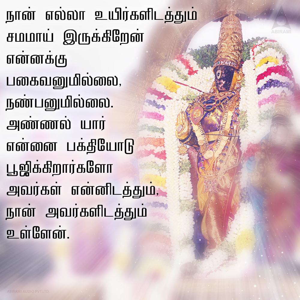 Daily Devotional Slokas: Bhagavat Gita - Lord Krishna Quotes