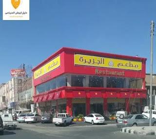 مطعم الجزيره