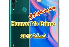 جديد شركة هواوي Huawei Y9 Prime نسخة 2019