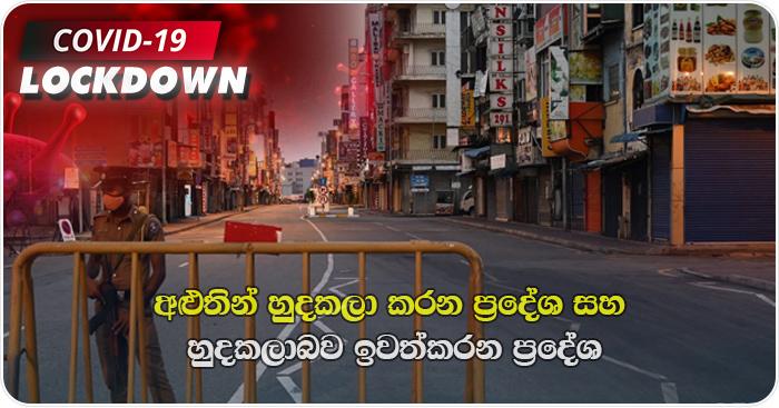 lockdown area and remove lockdown