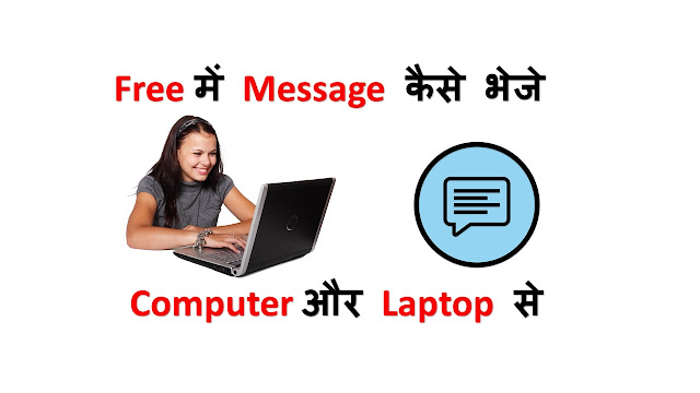 How to send free sms from computer.