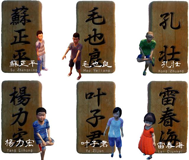 Su Zhengping, Mao Yeliang, Kong Zhuang, Yang Lihong, Ye Zijun, Lei Chunhai