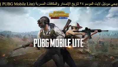 ببجي موبايل لايت الموسم 24 تاريخ الإصدار والمكافآت المسربة (PUBG Mobile Lite )