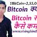 Bitcoin क्या है ? Bitcoin से पैसे कैसे कमायें ? How to earn Bitcoin in hindi