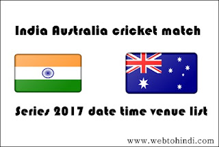india aur australia ke bich hone wale cricket matcho series ki list