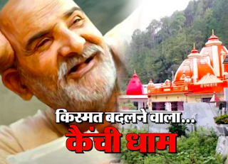 A powerful documentary on the famous Neem Karauli Baba, which is going to premiere at the festival