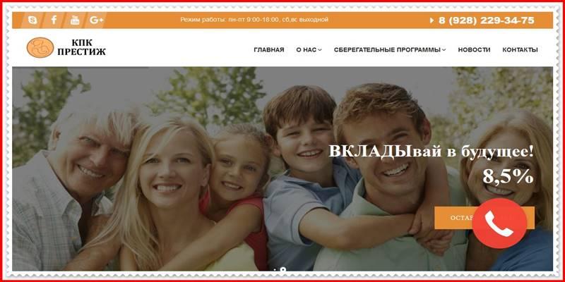 Мошеннический сайт kpk-prestizh.ru – Отзывы, развод, платит или лохотрон? Мошенники КПК Престиж