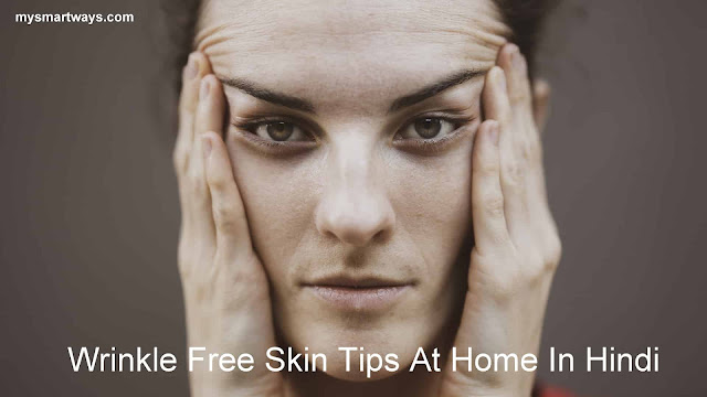 Wrinkle Free Skin Tips At Home In Hindi