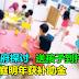 槟城州政府正探讨,送孩子到托儿所,B40家庭明年可获补助金