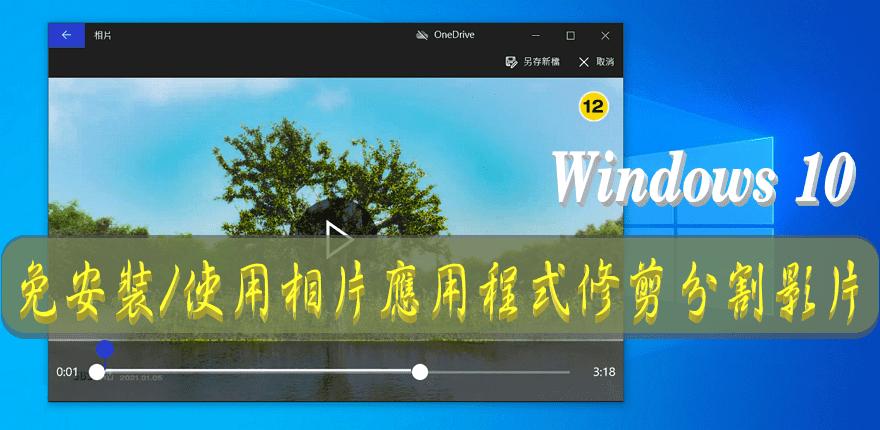Windows 10 相片內建修剪功能