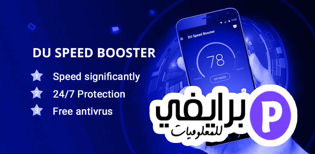 تنزيل تطبيق DU Speed Booster أفضل تطبيق لتحسين أداء الهاتف
