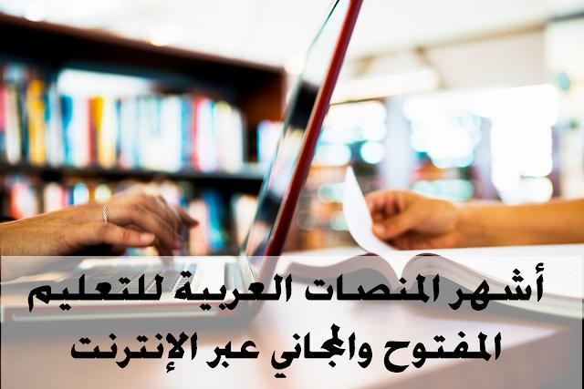 أشهر المنصات العربية للتعليم المفتوح والمجاني عبر الإنترنت
