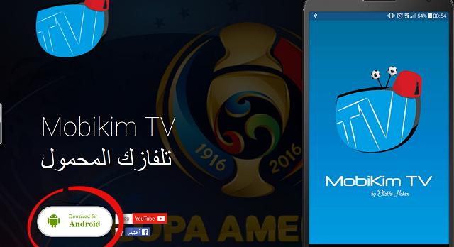تطبيق MOBIKIM TV للاندرويد,تطبيق MOBIKIM TV, للاندرويد,download mobikim tv,mobikim tv,mobikim tv app,mobikim tv pc,mobikim tv للكمبيوتر,mobikim tv apk download,mobikim tv للايفون,mobikim تحميل تطبيق