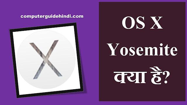 OS X Yosemite क्या है?