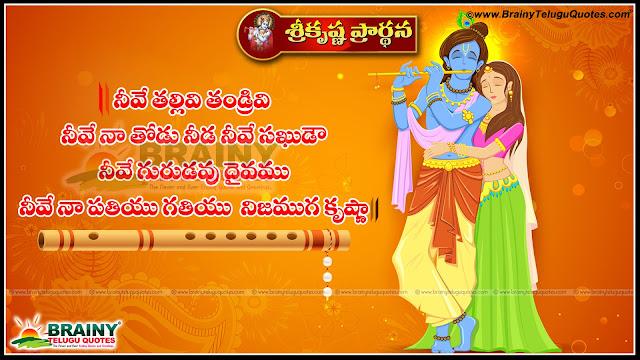 Here is Tallivinive Tandrivinive lord Sri Krishna pradhana images,Sri Krishna Satakam,Sri Krishna Satakam poem with meaning,famous Telugu moral poems with images,lord krishna prayer,krishna prayer in hindi,krishna prayers in english,krishna prayer mantra,krishna prayer songs,lord krishna mantras,lord krishna prayers in malayalam,nama om visnu-padaya krsna-presthaya bhutale lyric,lord sri krishna pradhna in telugu