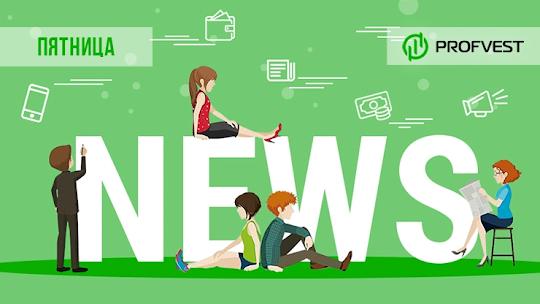 Новостной дайджест хайп-проектов за 20.11.20. Новости от Antares Trade и конкурсы