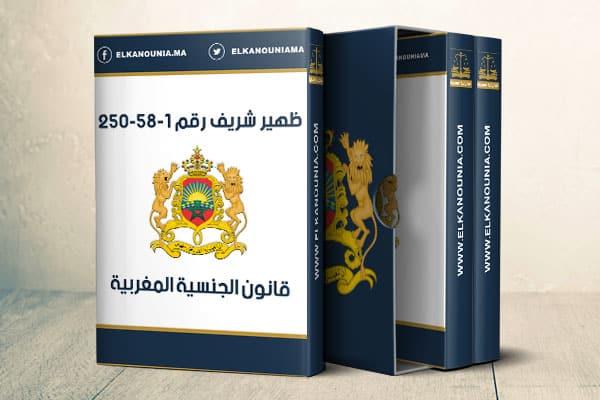 ظهير شريف رقم 250-58-1 بتاريخ 21 صفر 1378 بسن قانون الجنسية المغربية PDF