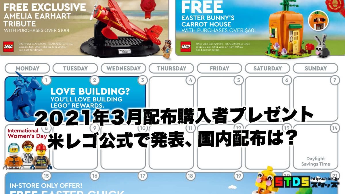 米レゴ公式の2021年3月購入者プレゼント新製品情報:国内配布もあるかも