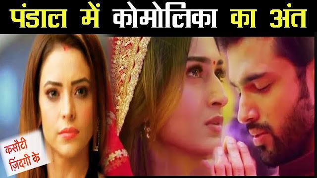 High Voltage Drama : Anurag Prerna perform Durga pooja major setback to Komolika in Kasauti Zindagi Ki 2