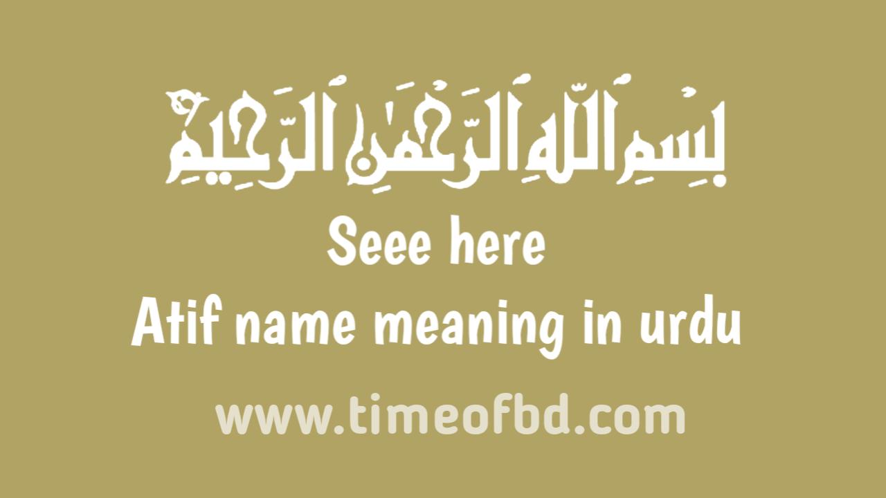 Atif name meaning in urdu, عاطف کا معنی اردو میں ہے