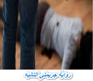 رواية جريمتي الثانية الحلقة 11 كاملة - بنوتة الشيخ