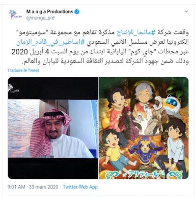 تغريدة لحساب شركة مانجا للإنتاج Manga Productions حول الإتفاقية على موقع تويتر