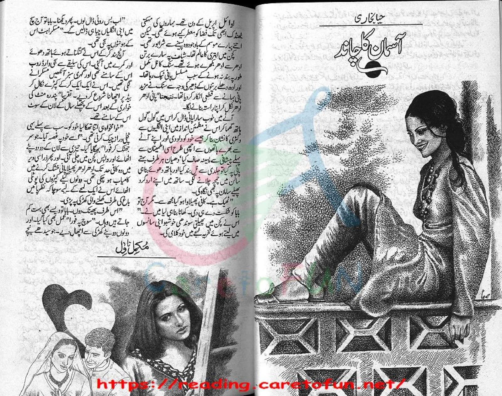 Aasman ka chand by Haya Bukhari Download Now | Kitab Library