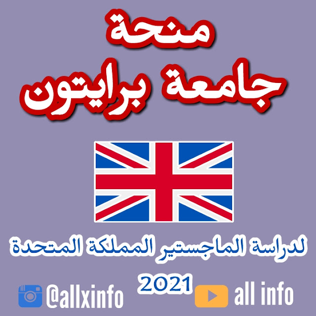 منحة جامعة برايتون لدراسة الماجستير المملكة المتحدة 2021