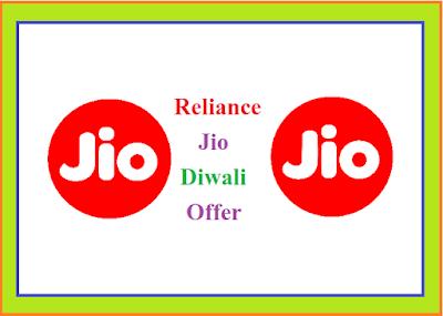 Reliance Jio Diwali Offer एक साल तक दे रहा कालिंग और डाटा